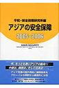 アジアの安全保障  2005-2006 /朝雲新聞社/平和安全保障研究所