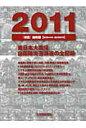 『朝雲』縮刷版  2011(第2944号~第29 /朝雲新聞社/朝雲新聞社