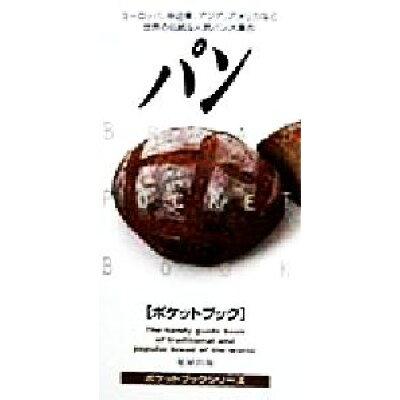 パンポケットブック   /旭屋出版