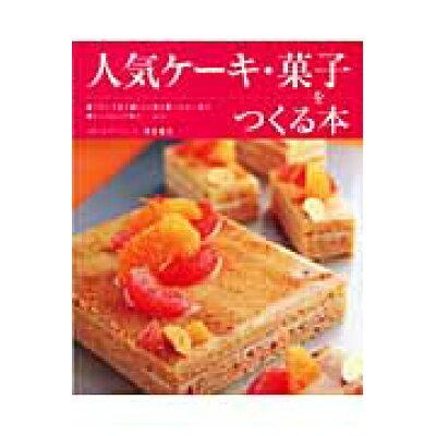 人気ケ-キ・菓子をつくる本 フランス菓子・ドイツ菓子・ベルギ-菓子・オ-ストリ  /旭屋出版/河合重久