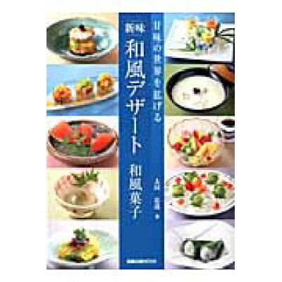 新味和風デザ-ト和風菓子 甘味の世界を拡げる  /旭屋出版/大田忠道
