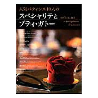 人気パティシエ10人のスペシャリテとプティ・ガト-   /旭屋出版