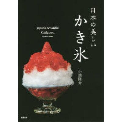 日本の美しいかき氷   /旭屋出版/小池隆介