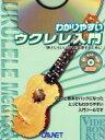 びでぼんくん わかりやすいウクレレ入門(DVD付) /