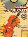 びでぼんくん わかりやすいヴァイオリン入門(DVD付) /
