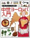 「知」のビジュアル百科  25 /あすなろ書房