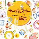 テ-ブルマナ-の絵本   /あすなろ書房/高野紀子(絵本)