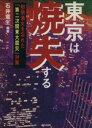 東京は焼失する 初期消火を忘れた「第二次関東大震災」対策  /あゆみ出版/石井竜生
