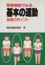 絵でみる基本の運動指導のポイント   新版/あゆみ出版/岡田和雄