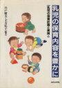 乳児の保育計画と実践  2 /あゆみ出版/宍戸健夫