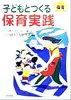 子どもとつくる保育実践   /あゆみ出版/宍戸健夫