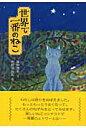 世界で一番のねこ   /アリス館/藤野恵美