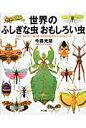 世界のふしぎな虫おもしろい虫   /アリス館/今森光彦
