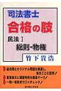 司法書士合格の肢民法  1 /育英堂/竹下貴浩