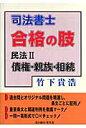 司法書士合格の肢民法  2 /育英堂/竹下貴浩