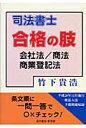 司法書士合格の肢会社法/商法/商業登記法   /育英堂/竹下貴浩