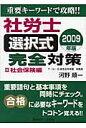 社労士選択式完全対策  2009年版2 /育英堂/河野順一