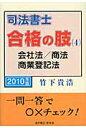 司法書士合格の肢  2010年版 4 /育英堂/竹下貴浩