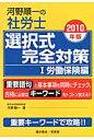 河野順一の社労士選択式完全対策  2010年版 1 /育英堂/河野順一