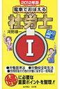 電車でおぼえる社労士  2012年版 1 /育英堂/河野順一