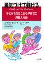 勇気づけて躾ける 子どもを自立させる子育ての原理と方法  /一光社/ルドルフ・ドライカ-ス