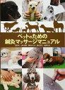 ペットのための鍼灸マッサ-ジマニュアル   /医道の日本社/石野孝