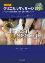 クリニカルマッサ-ジ ひと目でわかる筋解剖学と触診・治療の基本テクニック  改訂版/医道の日本社/ジェイムズ・H.クレイ