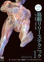 ビジュアルで学ぶ筋膜リリ-ステクニック  Volume1 /医道の日本社/ティル・ルチャウ