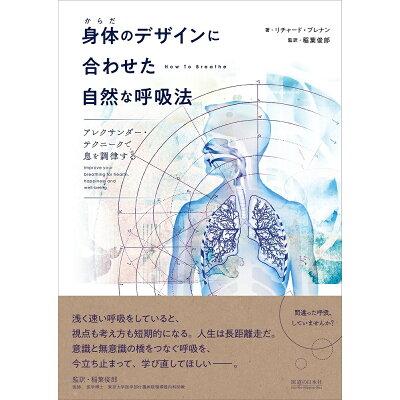 身体のデザインに合わせた自然な呼吸法 アレクサンダー・テクニークで息を調律する  /医道の日本社/リチャード・ブレナン