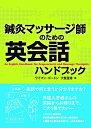 鍼灸マッサージ師のための英会話ハンドブック   /医道の日本社/ワイマン・ゴードン