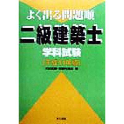 よく出る問題順2級建築士学科試験  平成11年版 /井上書院