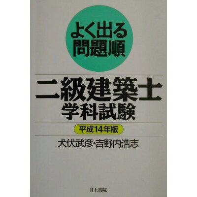 よく出る問題順二級建築士学科試験  平成14年版 /井上書院/犬伏武彦