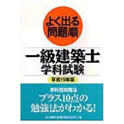 よく出る問題順一級建築士学科試験  平成19年版 /井上書院/犬伏武彦