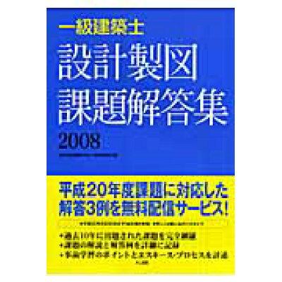 一級建築士設計製図課題解答集  2008 /井上書院/設計製図課題研究会