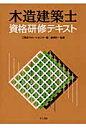 木造建築士資格研修テキスト   /井上書院/工務店サポ-トセンタ-