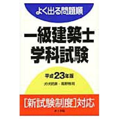 よく出る問題順一級建築士学科試験  平成23年版 /井上書院/犬伏武彦