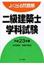 よく出る問題順二級建築士学科試験  平成23年版 /井上書院/犬伏武彦