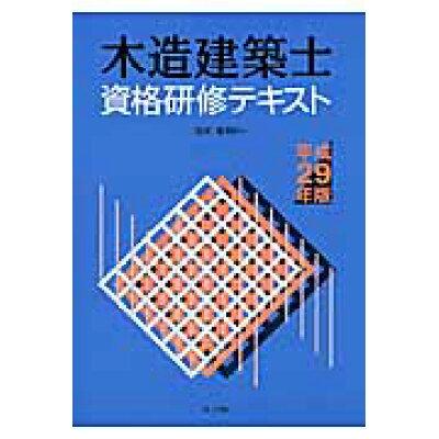 木造建築士資格研修テキスト  平成29年版 /井上書院/藤澤好一