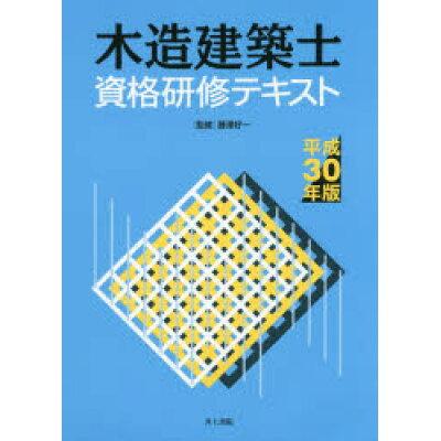 木造建築士資格研修テキスト  平成30年版 /井上書院/藤澤好一