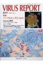 VIRUS REPORT  1-1 /医薬ジャ-ナル社