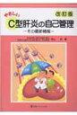 やさしいC型肝炎の自己管理 その最新情報  改訂版/医薬ジャ-ナル社/岡上武