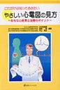 これだけは知っておきたいやさしい心電図の見方 おもな心疾患と治療のポイント  /医薬ジャ-ナル社/小沢友紀雄