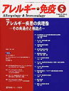 アレルギー・免疫  17-5 /医薬ジャ-ナル社