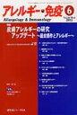 アレルギー・免疫  20-6 /医薬ジャ-ナル社