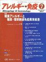 アレルギー・免疫  22-7 /医薬ジャ-ナル社