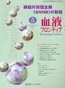 血液フロンティア  2013年5月号 /医薬ジャ-ナル社