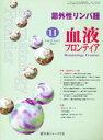 血液フロンティア  2013年11月号 /医薬ジャ-ナル社