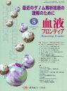 血液フロンティア  2015年8月号 /医薬ジャ-ナル社