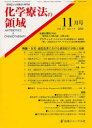 化学療法の領域 感染症と化学療法の専門誌 2011年11月号 /医薬ジャ-ナル社