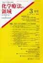 化学療法の領域 29- 3 単行本・ムック / 医薬ジャーナル社